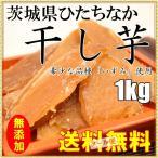 ひたちなか産 干し芋 1kg 「稀少な品種いずみ使用」  無添加 しっとり干し芋 【ゆうパケット便送料無料】