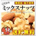 厳選・素焼きミックスナッツ。1kg 完全無添加、塩・油不使用【メール便送料無料】