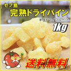 ドライフルーツ パイン 1kg セブ島完熟パイン使用 濃厚半生タイプ