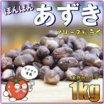 ぽんぽん小豆 人気サイズ 業務用サイズ 1kg フリーズドライ製法