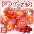 ショッピングトマト ドライとまと1kg タイ産 ミニトマト丸ごとドライフルーツ  【ゆうパケット便送料無料】