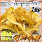 柚子ピール 業務用サイズ 1kg 安心の愛媛県産 【メール送料無料】
