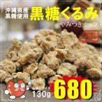 黒糖 生くるみ 130g 沖縄産黒砂糖使用 【メール便送料無料】