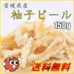 ドライフルーツ 国産柚子ピール お試し 150g