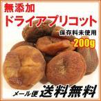 無添加ドライアプリコット200g あんずのドライフルーツ 砂糖、保存料不使用【ネコポス便送料無料】