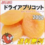 ドライアプリコット 200g あんずのドライフルーツ 砂糖未使用 送料無料