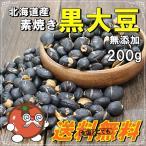 おつまみ 素焼き黒大豆 お試し200g 無添加・ノンフライ・塩不使用 北海道産 【メール便送料無料】