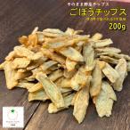 サクサク食感 ゴボウチップ200g 【3500円以上お買い上げで送料無料】