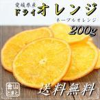 愛媛県産 ドライオレンジ お試し 200g 国産ドライフルーツ 送料無料