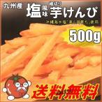 国産 塩芋けんぴ500g 数量限定 沖縄の海水塩使用 送料無料