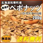北海道和寒町産 素焼きペポナッツ 200g かぼちゃの種