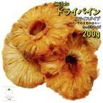 無添加ドライフルーツ パインスライス200g 完熟ゴールデンパイン使用