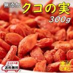 コジベリー(クコの実) 300g 無添加 料理の材料にもOK (ネコポス便送料無料)