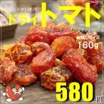 ドライトマト 200g ミニトマト丸ごと 送料無料