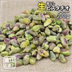 殻なし 生ピスタチオ ピッタリサイズ 300g 無添加 砂糖不使用