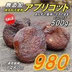 無添加ドライアプリコット500g あんずのドライフルーツ 砂糖、保存料不使用【ネコポス便送料無料】