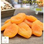 ドライアプリコット500g 「あんず」 砂糖未使用 トルコ産