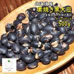 北海道産 素焼き 黒大豆500g 無添加・ノンフライ・塩不使用【ネコポス便送料無料】
