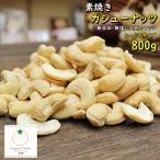おつまみ カシューナッツ 500g  素焼き 無添加 塩不使用 送料無料