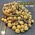 おつまみ 素焼きヘーゼルナッツ 人気サイズ500g 無添加・無塩 送料無料