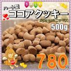 在庫処分 ハート型 ミニクッキー 業務用サイズ500g ココア味