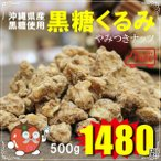 黒糖 生くるみ 500g 沖縄産黒砂糖使用 【ネコポス便送料無料】