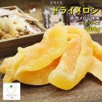 メロンのドライフルーツ(チャンク)お得サイズ500g 便利なチャック付き【ネコポス送料無料】