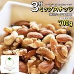 厳選・素焼きミックスナッツ。500g 完全無添加、塩・油不使用【メール便送料無料】