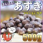ぽんぽん小豆 人気サイズ 500g フリーズドライ製法  メール便送料無料