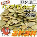 かぼちゃの種 500g 無添加、塩不使用 安心の国内加工 料理の材料にもOK (ネコポス便送料無料)