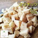 サクサク食感 素焼きココナッツ 人気サイズ500g 【メール便送料無料】