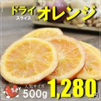 ドライオレンジ 輪切りタイプ500g サンキストオレンジ使用  メール便送料無料