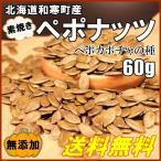 北海道和寒町産 素焼きペポナッツ お試し60g かぼちゃの種
