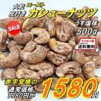 おつまみ 皮付きカシューナッツ 500g 赤字覚悟のSALE価格 ネコポス便送料無料