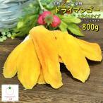 ドライマンゴー 業務用サイズ 800g タイの濃厚なマンゴー使用 送料無料