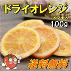 ドライオレンジ 輪切りタイプ お試しサイズ 100g サンキストオレンジ使用 【メール便送料無料】