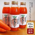 スノーキャロットジュース 飯山の雪下人参ジュース(350ml×6本入1ケース)【送料無料】