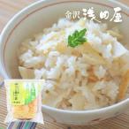 金沢浅田屋 炊き込みご飯の素 筍ご飯の素(2合用) 九州産たけのこ使用【期間限定】