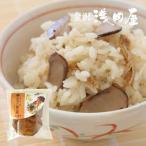 金沢浅田屋 炊き込みご飯の素 松茸ご飯の素(2合用)【期間限定】