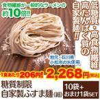 selfish color BIKKE 糖質オフ 自家製ふすま麺(細) 10袋+おまけ1袋