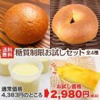 ショッピングお試しセット 【送料無料】【糖質制限 低糖質】【ふすまパン】お試しセット全4種/selfish color BIKKE