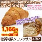 ≪selfish color BIKKE≫糖質制限クロワッサン(4個入り)【低糖質】【糖質オフ】