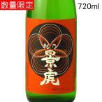 越乃景虎 -こしのかげとら- 梅酒 720ml