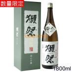日本酒/山口県 獺祭 だっさい 純米大吟醸 磨き三割九分 遠心分離 1800ml