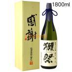 旭酒造 獺祭 二割三分 純米大吟醸 感謝木箱入 1800ml