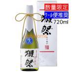 【12月28日一斉出荷】 獺祭 -だっさい- 純米大吟醸 磨き二割三分 遠心分離おりがらみ 720ml -要冷蔵-