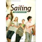 Sailing English Conversation 文部科学省検定済教科書