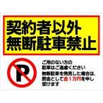 ショッピング契約 契約者以外無断駐車禁止 看板 駐車禁止 サイン 表示板 プレート 駐車場 不法駐車