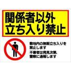 [ 看板 サイン 表示板 プレート ] 関係者以外立ち入り禁止