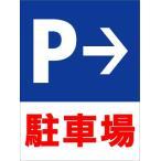 [ 看板 サイン 表示板 プレート ] 駐車場案内【D】